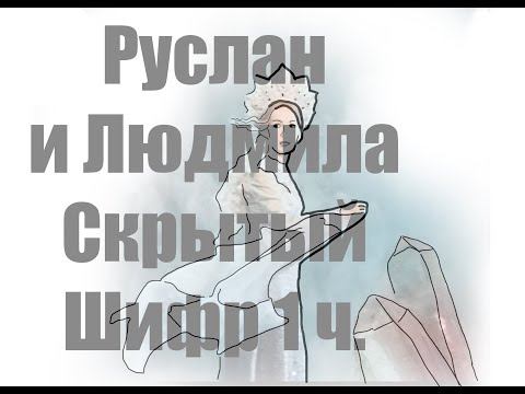 Руслан и Людмила - закрытая информация