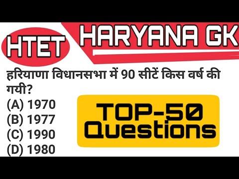 HTET Haryana GK Class// Top-50 Questions// Important Haryana GK for HTET Exam November 2019