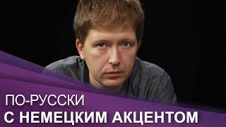 Эксперт по спецслужбам Андрей Солдатов. Дело Скрипаля: что неправильно делает Россия.