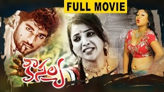 Kousalya Telugu Full Movie  Suspense Thriller  Sharath Kalyan Swetha