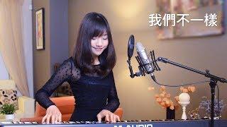 大壯【我們不一樣】女生版   蔡佩軒 Ariel Tsai 翻唱
