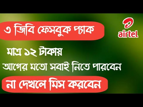 Buy 3GB Airtel Pack Only 12TK || Buy Facebook Pack Only 12TK Simple Trick 2019 | Tech Tunes | Bangla