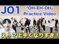 JO1|『OH-EH-OH』Practice Video REACTION!! 上手くなりすぎてヤバイ!