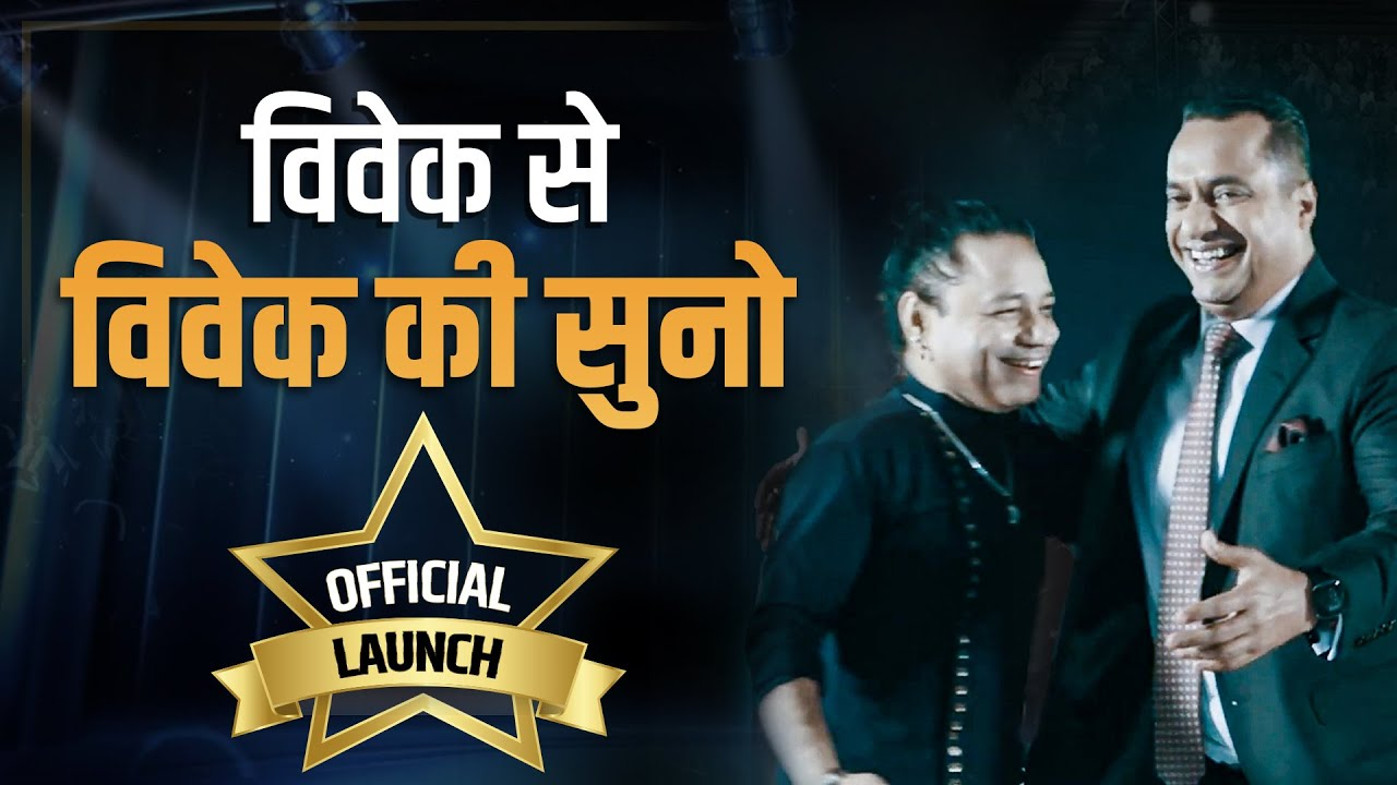 Vivek Se Vivek Ki Suno (Official Video ) | Ft. Kailash Kher & Dr. Vivek Bindra