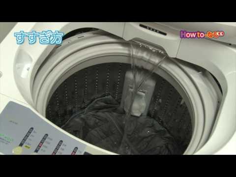 ダウンジャケットの上手な洗い方【コメリHowtoなび】