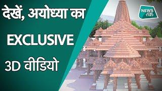 Ayodhya Ram Mandir: भूमिपूजन से पहले आया मंदिर 3D वीडियो, ऐसे सज रही है अयोध्या नगरी