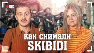 Как снимали клип LITTLE BIG - Skibidi / От Создателей / Эксклюзивные Кадры