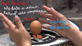 Эквадор: Пуп Земли, где вода и яйца ведут себя странно, или опять  чудеса физики