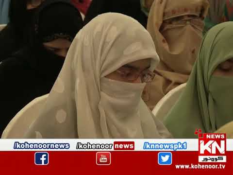 Dora-e-Tafser-e-Quran 16 May 2020 | Kohenoor News Pakistan