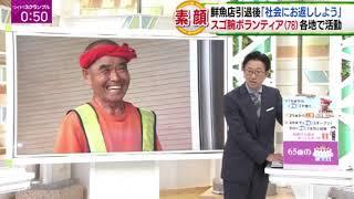 尾畠春夫さん