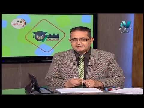 """لغة عربية الصف الأول الثانوي 2020 ترم أول الحلقة 8 - نحو """"اسم الفاعل واعماله & صيغ المبالغة وأعماله"""