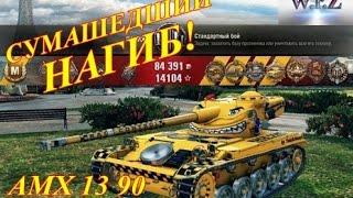 AMX 13 90  СУМАШЕДШИЙ НАГИБ! Париж