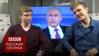 """Молодые зрители смотрят """"Прямую линию с Владимиром Путиным"""""""