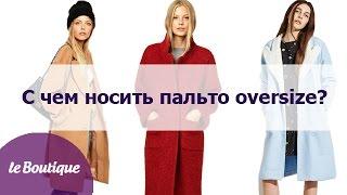 С чем носить пальто оверсайз? (Модный лук с пальто oversize 2016)