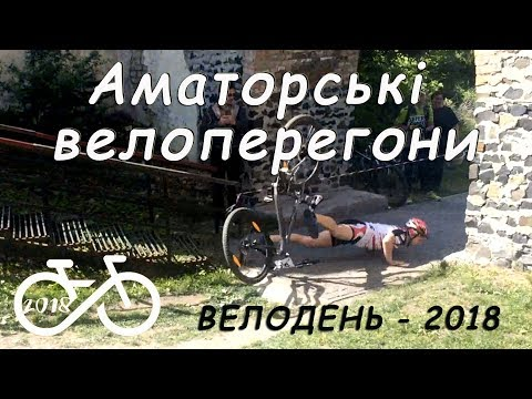 Аматорські перегони на Велодень 2018 у м.Луцьк 20.05.18