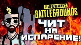 ЧИТЕР С НЕВИДИМОСТЬЮ! МЫ ТАКОГО ЕЩЁ НЕ ВИДЕЛИ! - Battlegrounds