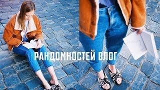 Встреча в Минске, Советский парк и Глупость | Рандомностей Влог