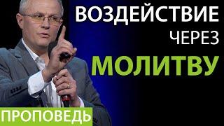 Воздействие через молитву - Проповедь Александра Шевченко