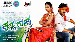 Krishna Rukku Official Audio Jukebox