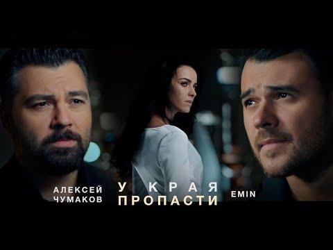 Алексей Чумаков & EMIN - У края пропасти
