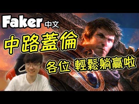 [Faker 中文] 大魔王說到做到 中路蓋倫可不是蓋的! (中文字幕)