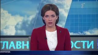 Главные новости. Выпуск от 15.05.2018