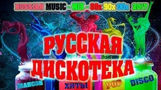 РУССКАЯ ДИСКОТЕКА / СУПЕР СБОРНИК / MIX 80-х 90-х 2000-х / НОВИНКА
