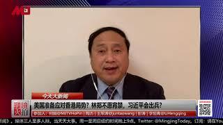 王军涛:取消习近平国家元首称号,打击中共保中国?