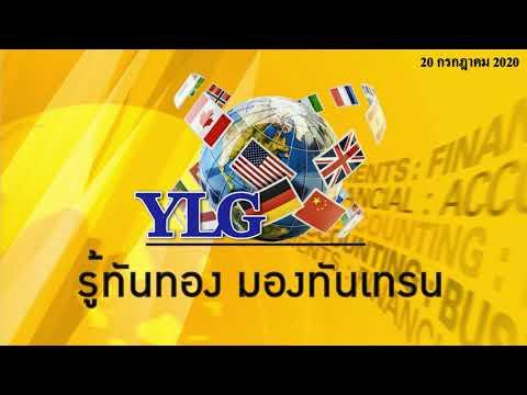 YLG รู้ทันทอง มองทันเทรน ประจำวันที่ 20-07-2020