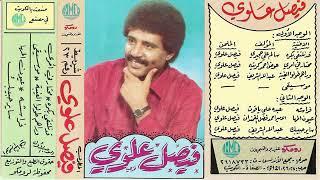 تحميل اغاني فيصل علوي محتار في الشوق والظن MP3
