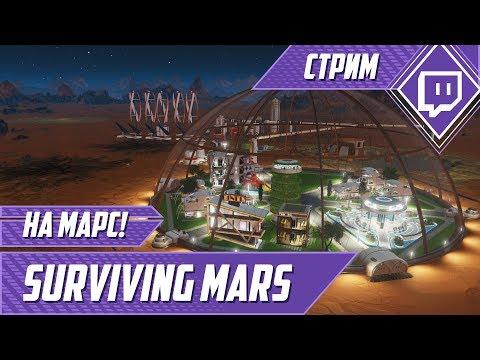 На Марс! - Surviving Mars #1
