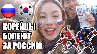 КОРЕЙЦЫ БОЛЕЮТ ЗА РОССИЮ на ОЛИМПИАДЕ [Россия vs Финляндия Хоккей]