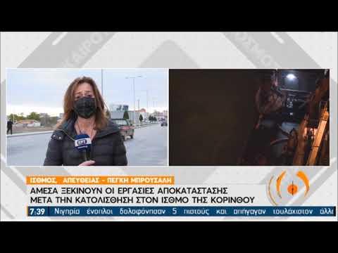 Άμεσα ξεκινούν οι εργασίες αποκατάστασης μετά την κατολίσθηση στον Ίσθμό της Κορίνθου | 23/11 | ΕΡΤ