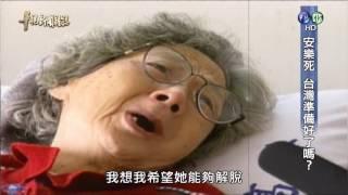 【安樂死 台灣準備好了嗎】華視新聞雜誌 2017.01.20