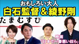 たまむすび06/16おもしろい大人映画「日本で一番悪い奴ら」