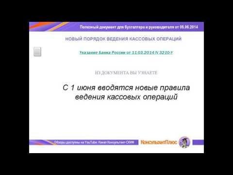 !!!! Указание Банка России 3210-У