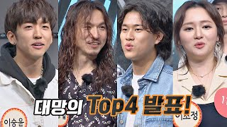 Knowing Bros EP269 Lee Seung-yoon, Jung Hong-il, Lee Mu-jin, Sojung (Ladies' Code)