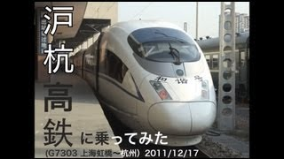 preview picture of video '[Ride on the CRH380BL Train]G7303 Shanghai to Hangzhou 滬杭高速鉄道CRH380BL 300km/hの車窓'