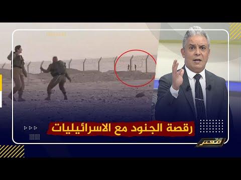 رقصة الجنود المصريين مع جنود صهاينة