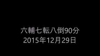 六輔七転八倒90分2015年12月28日月