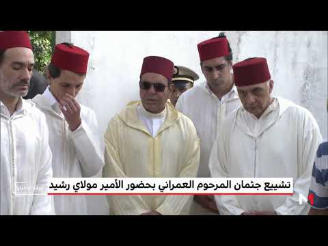 العرب اليوم - شاهد : تشييع جثمان محمد كريم العمراني إلى مثواه الأخير