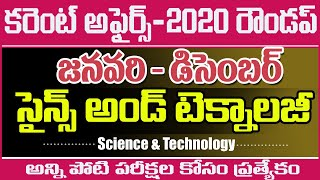 science and technology January To December 2020 || Useful For All Competitive Exams