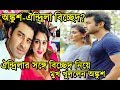 Ankush-Oindrila Breakup নিয়ে মুখ খুললেন Ankush Hazra | Oindrila Sen Love Relation Break-up