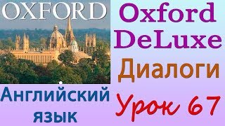 Диалоги. Встреча подруг. Английский язык (Oxford DeLuxe). Урок 67