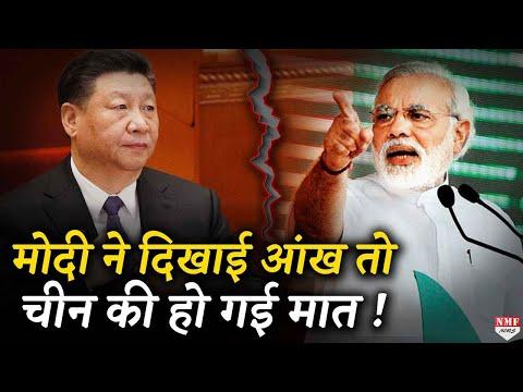दुस्साहसी चीन को Modi ने दिखाई आंख तो रास्ते पर आया Dragon !