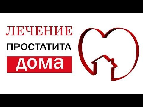 Лечение на симптомите на простатит народни средства