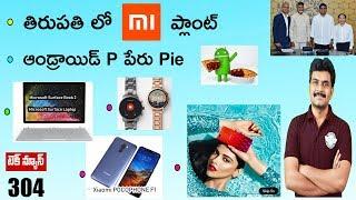 technews 304 Xiaomi Poco f1,Microsoft Surface Book2 & Laptop india,Oppo f9 pro,Mia2 etc