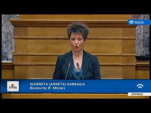 Αν. Καββαδία: Περισσότερη διαφάνεια και μεγαλύτερη κοινωνική λογοδοσία