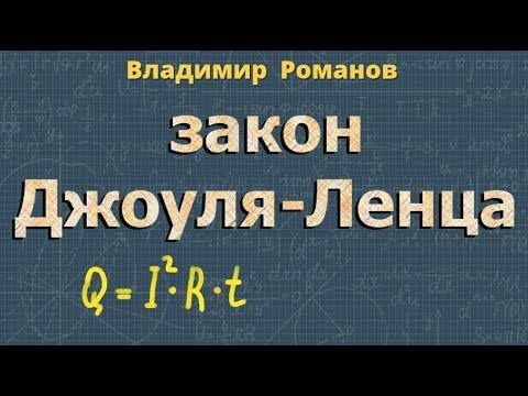закон Джоуля Ленца 8 класс работа электрического тока Перышкин