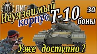 Т-10 | Укрепить броню корпуса за боны. Реально? Как? Комментарий боя на Т-10 wot Т 10!